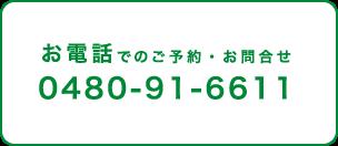 ご予約・お問い合わせはフリーダイヤル0120-354-892(24時間フロント体制)