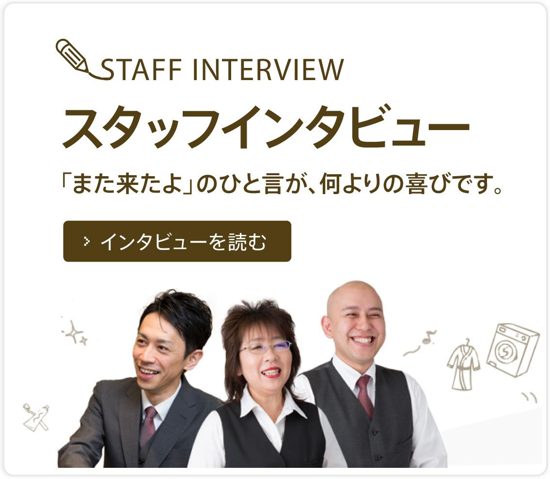 スタッフインタビュー