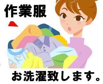 【洗濯プラン】明日のために!不満も汚れも持ちこさない。お洗濯しちゃいますプラン