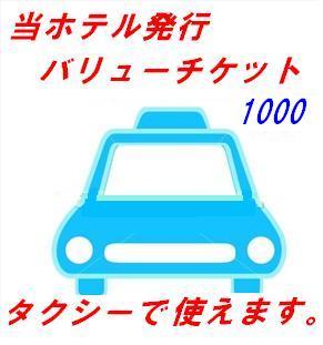【バリューチケット付プラン】当ホテル発行¥1000バリューチケットのお勧め利用法 HEY!タクシープラン
