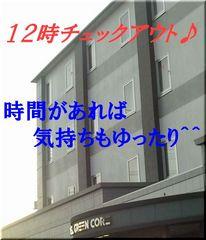 【朝寝坊カップルプラン】朝はゆっくりカップルプラン♪ 12時チェックアウト!