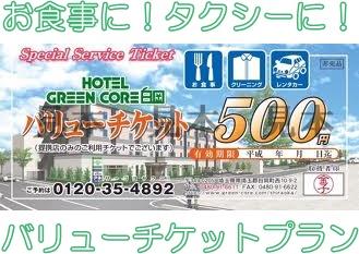 【バリューチケット付プラン】当ホテル発行¥1000バリューチケット!タクシーや館内でのお食事にご利用いただけます!