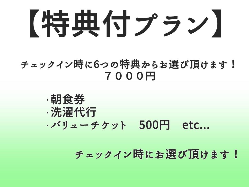 【特典付プラン】チェックイン時に6つの特典からお選びできます!7000円