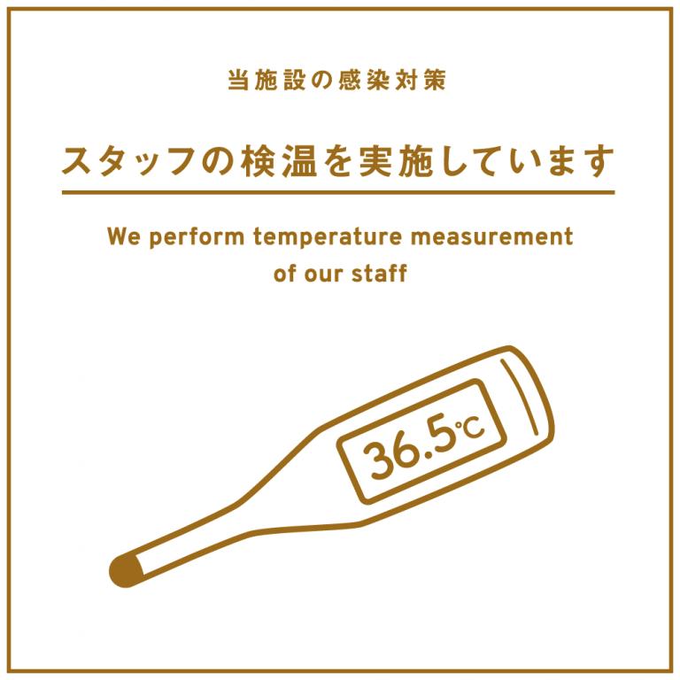 体温チェック(感染対策)