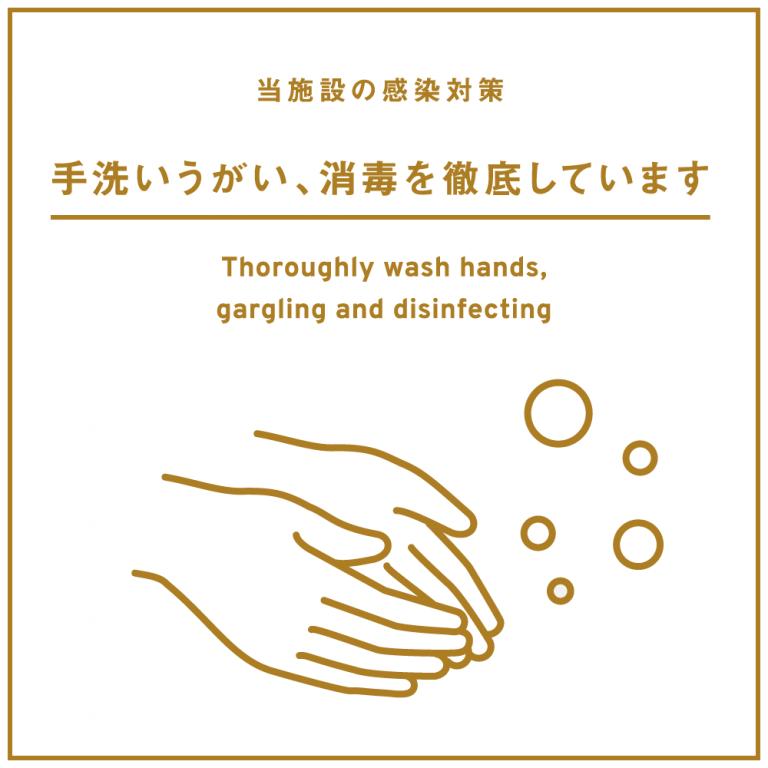 手洗い(感染対策)