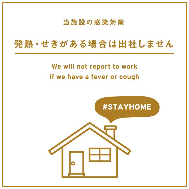 stayhome(感染対策
