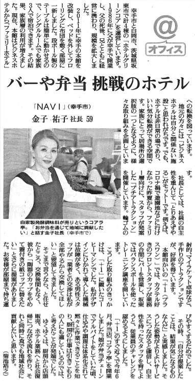 20210727コアラ亭読売新聞