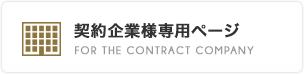 契約企業様専用ページへ