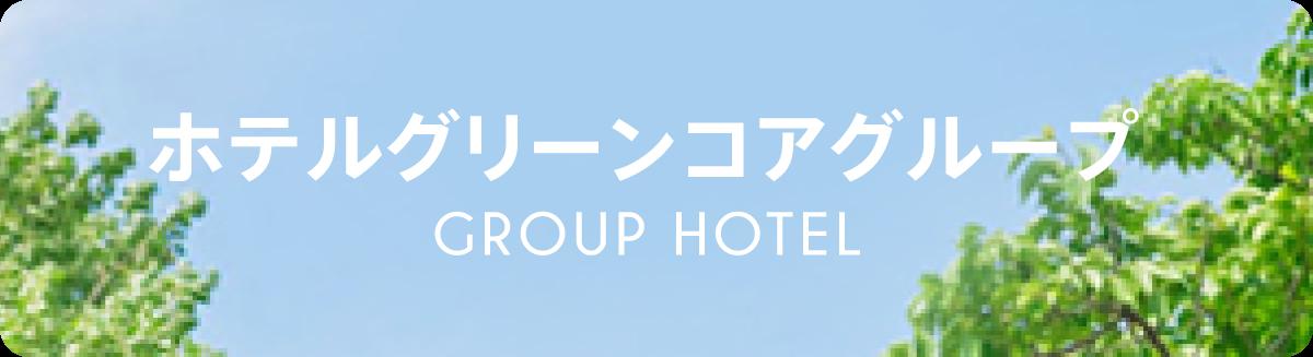 ホテルグリーンコアグループ